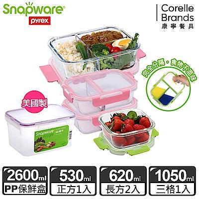 (雅虎獨家)【美國康寧】Snapware玻璃保鮮盒任選均一價