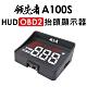 領先者 A100S HUD OBD2多功能抬頭顯示器-急 product thumbnail 1