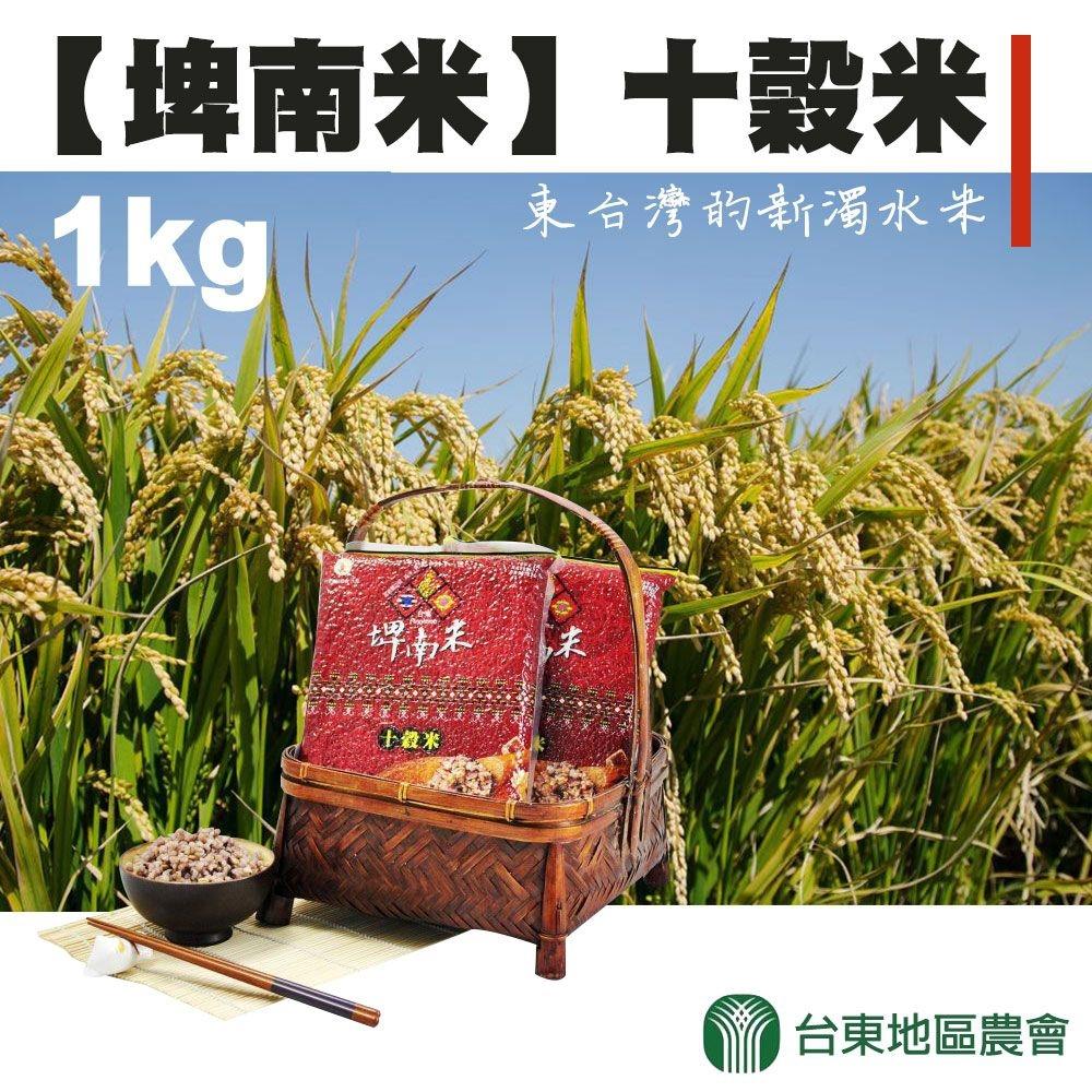 台東地區農會 埤南米 十穀米 (1kg/包)