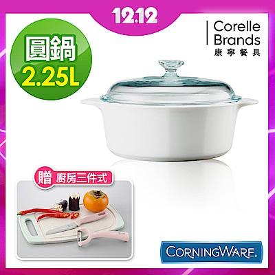 [時時樂]  (雅虎獨家)康寧Corningware 2.25L圓形康寧鍋-純白 送廚房組