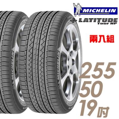 【米其林】LATITUDE Tour HP 道路型休旅輪胎_二入組_255/50/19