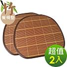 范登伯格 - 巧竹 天然竹餐椅墊 二入組 (40x43cm)
