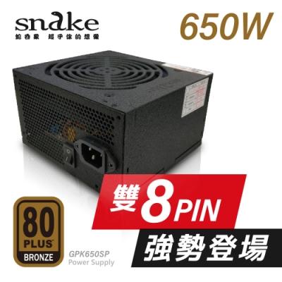 蛇吞象 80+ 銅牌 650w 雙8 盒裝 電源供應器
