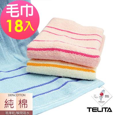 (超值18入組)TELITA 絲光橫紋易擰乾毛巾