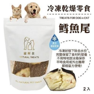 【任選五送一】寵鮮食《冷凍熟成犬貓零食-鱈魚尾55g》凍乾零食