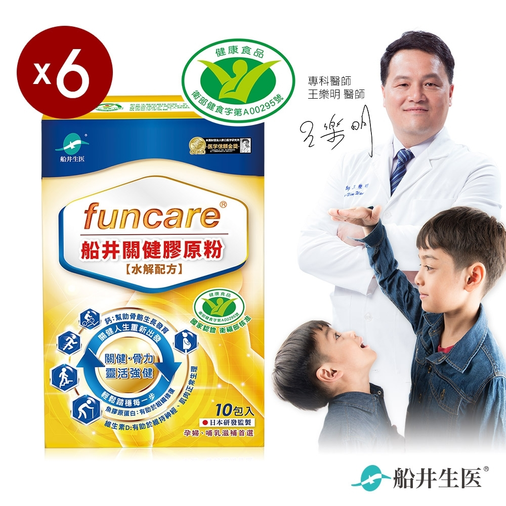 船井 健字號成長關健膠原粉10入X6盒(配方高人一等)