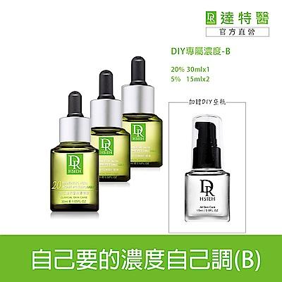 Dr.Hsieh DIY杏仁酸專屬濃度-B(5%杏仁酸15mlx2+20%杏仁酸30mlx1)