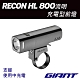 GIANT RECON HL 800 流明充電型車燈 product thumbnail 1