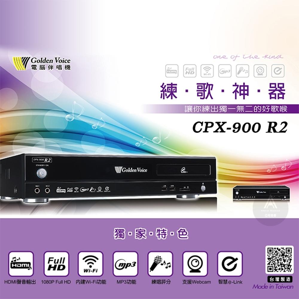 金嗓 Golden Voice CPX-900 R2 智慧點歌機(伴唱機) - 2TB