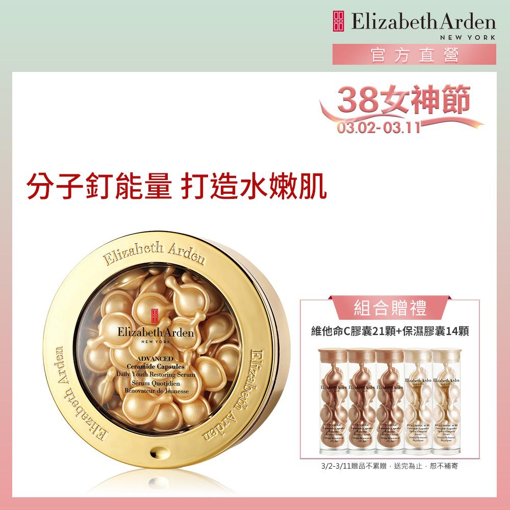 【官方直營】Elizabeth Arden伊麗莎白雅頓 超進化黃金導航膠囊(60顆)