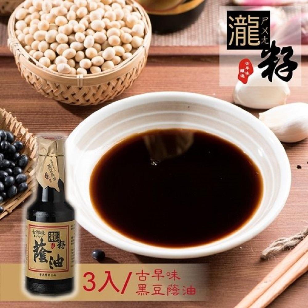 瀧籽醬油 古早味黑豆蔭油3入組