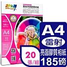 彩之舞 185g A4 雷射亮面膠質相紙-雙面列印 HY-T185*2包