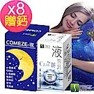 康澤 舒沛夜寧膠囊(30粒/盒)x8盒 GABA、酸棗仁、芝麻素-加贈液態鈣