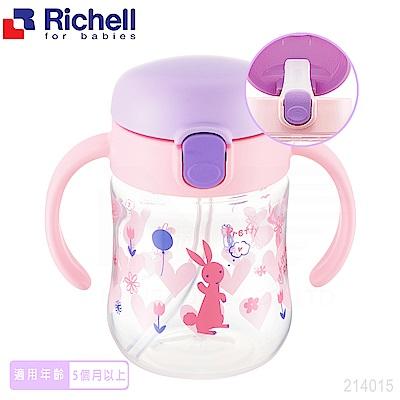 【任選】日本《Richell-利其爾》薇拉兔鴨嘴吸管水杯200ML