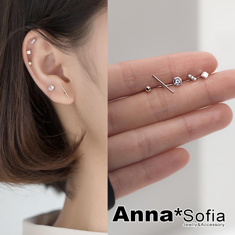 【3件5折】AnnaSofia 迷你造型釘五件組 925純銀針耳針耳環(銀系)