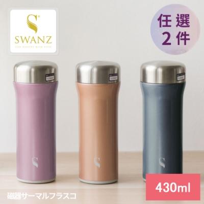 [雙杯優惠組] SWANZ火炬陶瓷保溫杯升級版430ml(4色任選)