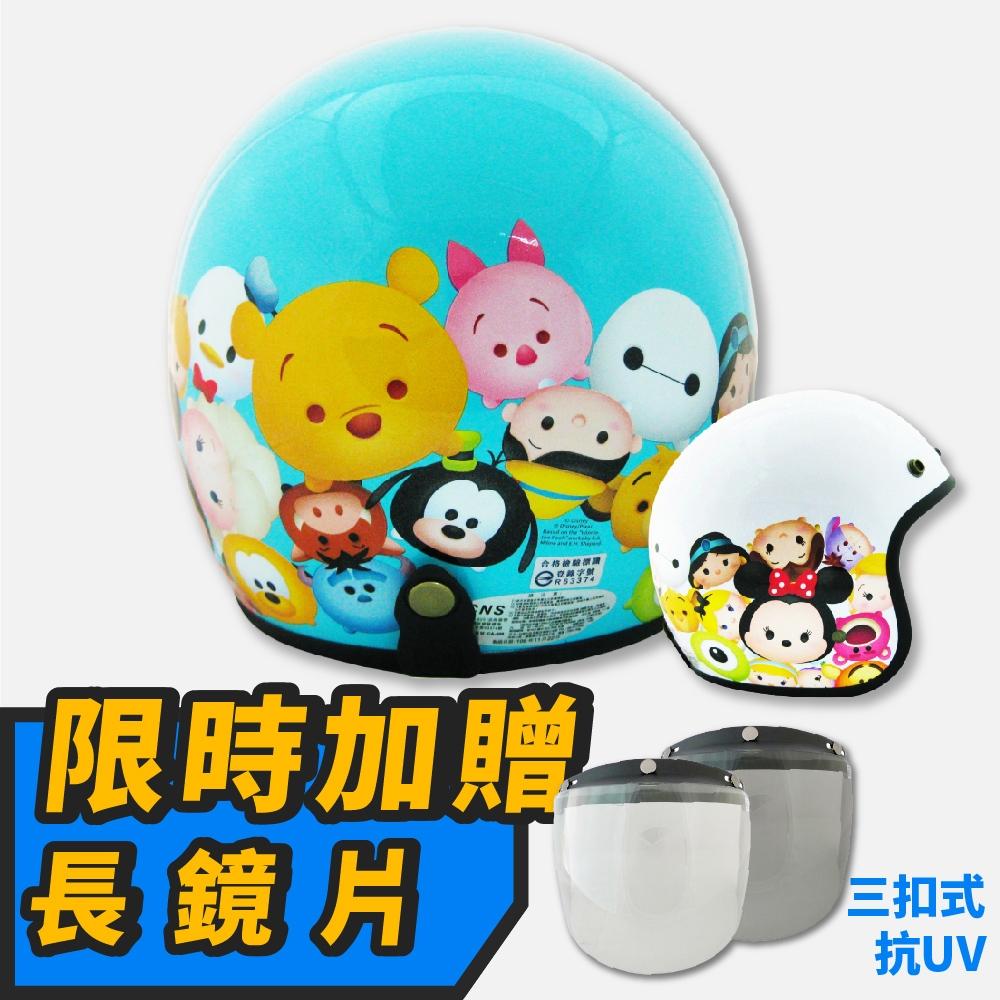 【T-MAO】正版卡通授權 Tsum Tsum 復古帽 騎士帽(安全帽│機車│可加購鏡片 E1)