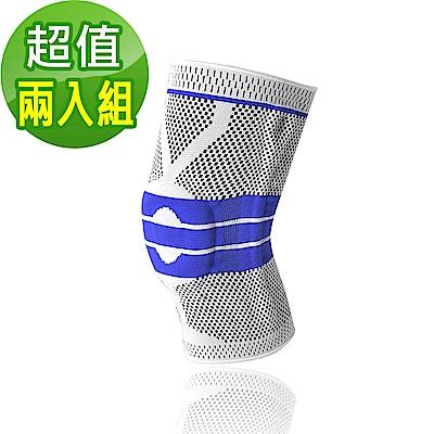 AD-ROCKET 彈性支架膝蓋減壓墊 兩色任選 超值兩入組