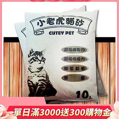 (時時樂限定)特選小老虎Cutey Pet 貓砂 10L(6kg)3包