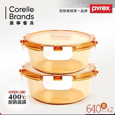 美國康寧 Pyrex 圓型640ml 透明玻璃保鮮盒-2件組