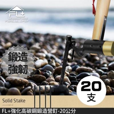 【FL生活+】強化高碳鋼鍛造營釘-20公分(20支/組)-(FL-005)