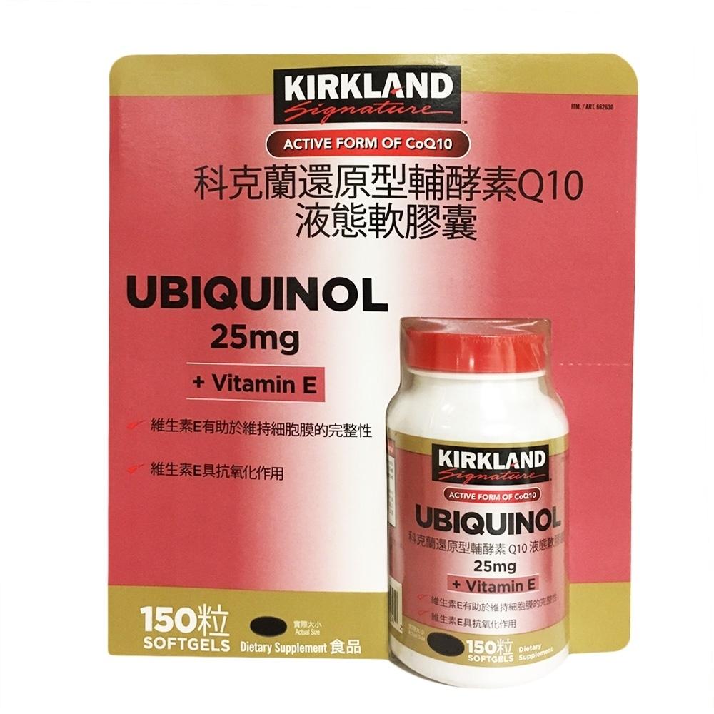 KirklandSignature科克蘭 還原型輔酵素Q10液態軟膠囊 150粒