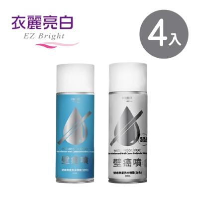 【衣麗亮白】壁癌救星防水噴霧 壁癌噴 4入組 (兩款可選)