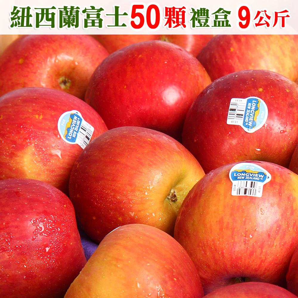 愛蜜果 紐西蘭FUJI富士蘋果50顆禮盒(約9公斤/盒)
