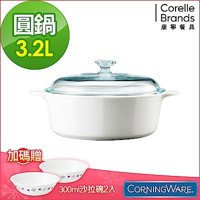 康寧Corningware 3.25L圓形康寧鍋-純白