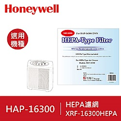 美國Honeywell HEPA 濾網 XRF-16300-HEPA
