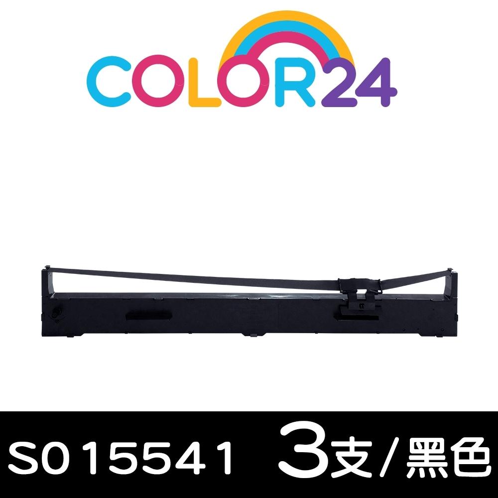 Color24 for EPSON 3入組 S015541 黑色相容色帶/適用Epson LQ-2090 / 2090C / FX-2190