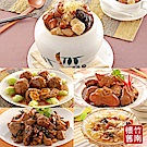 竹南懷舊 5件組(佛跳牆+桂圓銀耳雪蓮湯+三杯雞腿鮑魚菇+鳳黃獅子頭+傳香滷豬腳)