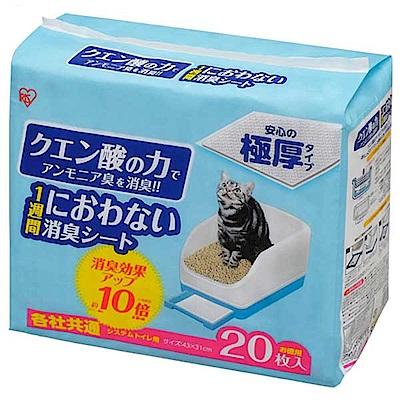 IRIS 貓廁專用檸檬除臭尿布 20入 三包組【IR-TIH-20C】