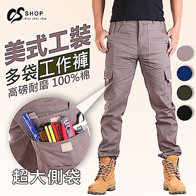 CS衣舖 美式工裝 高磅耐磨 100%棉 多袋工作褲 休閒長褲 4色