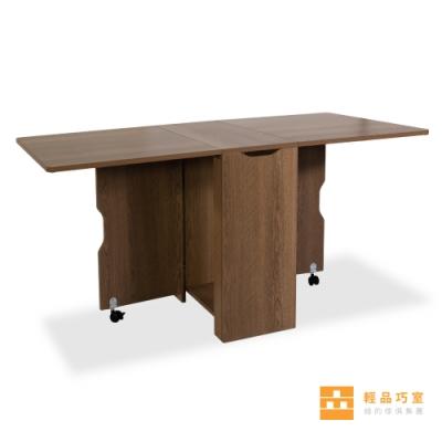 【輕品巧室-綠的傢俱集團】魔術空間收納折疊餐桌-抽屜版(深橡色/邊桌)150x80x73
