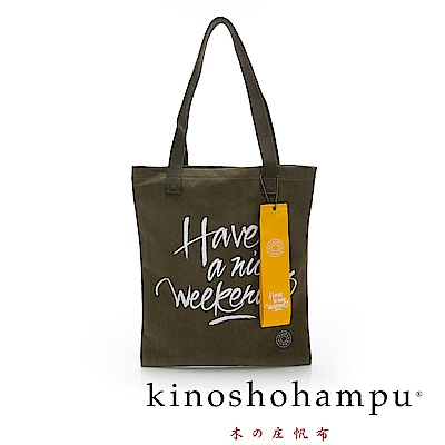 kinoshohampu Weekend系列 水洗帆布週末袋 綠