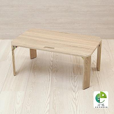 澄境 環保便利摺疊收納茶几/和室桌75.5x45X32.5cm