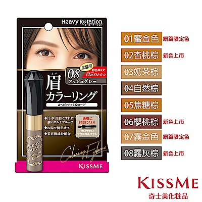 【KISS ME奇士美】眉彩膏 R08霧灰棕8g