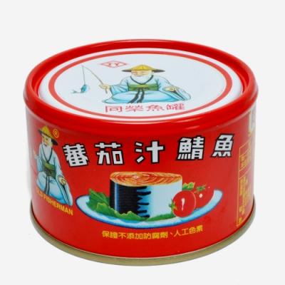 同榮 蕃茄汁鯖魚 (紅平二號) 230gx3入
