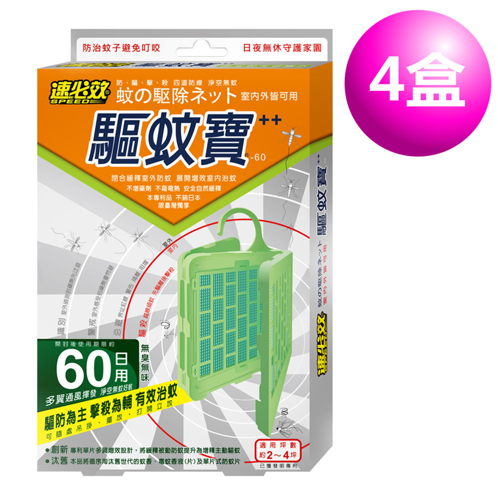 速必效驅蚊寶-60日用(4盒) @ Y!購物