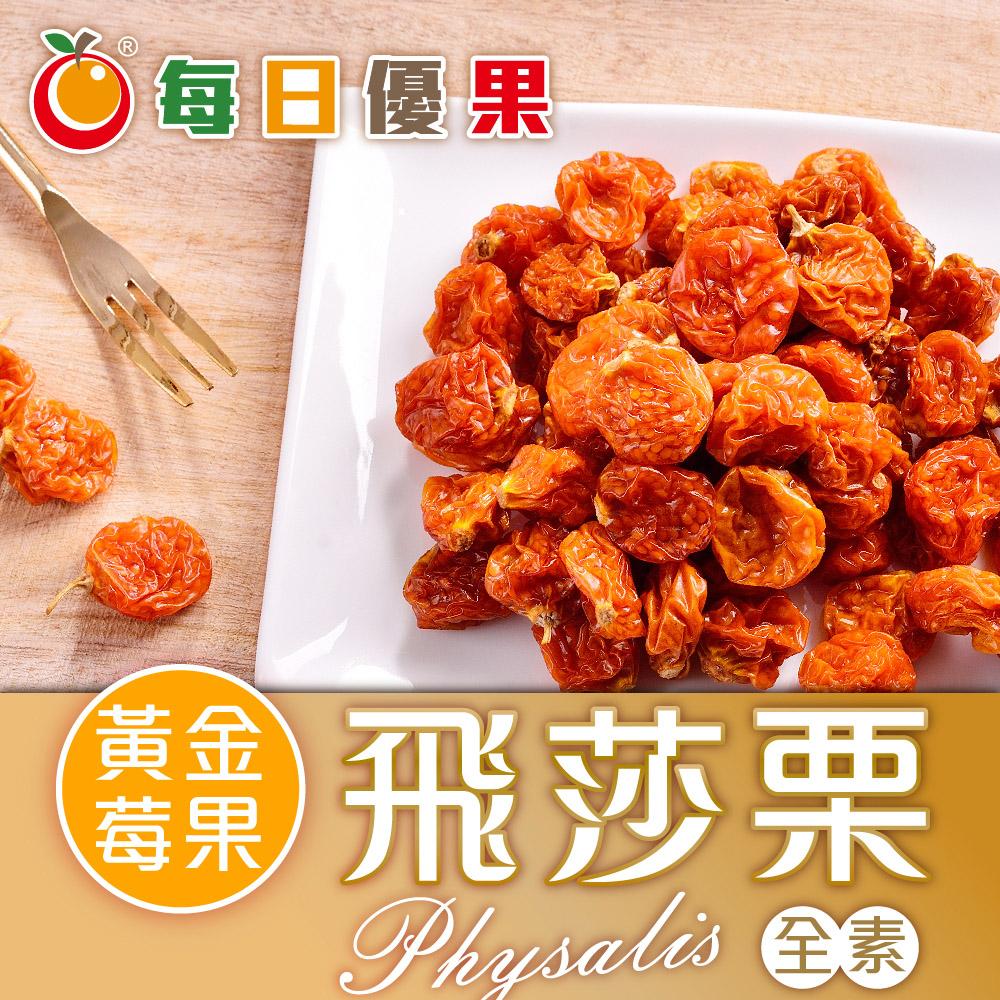 每日優果 黃金莓果-飛莎栗(150g)