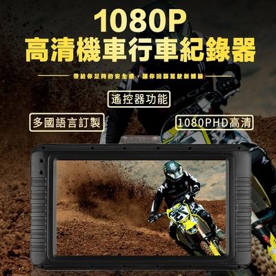 見證者 1080P 高清 雙鏡頭 防水 大螢幕 機車行車紀錄器
