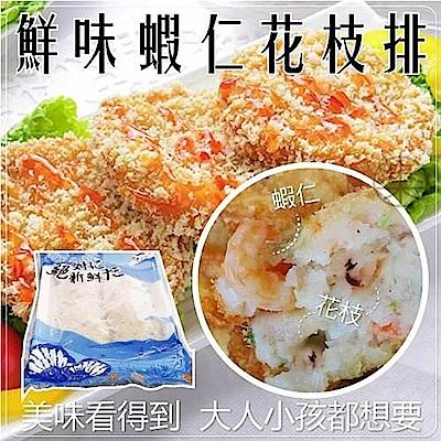 【海陸管家】花枝蝦排(每盒10片入/共400g) x3盒