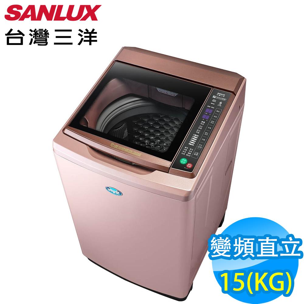 SANLUX台灣三洋 15KG 變頻直立式洗衣機 SW-15DAG(D) 玫瑰金