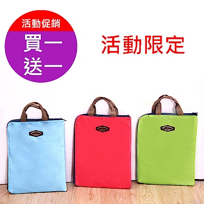 E.City_(買一送一)超便利韓版A4平板文件拉鏈手提袋共2入