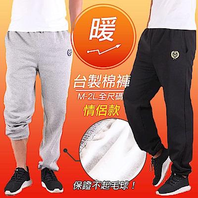 CS衣舖【二件組】台灣製造內刷毛男女保暖棉褲