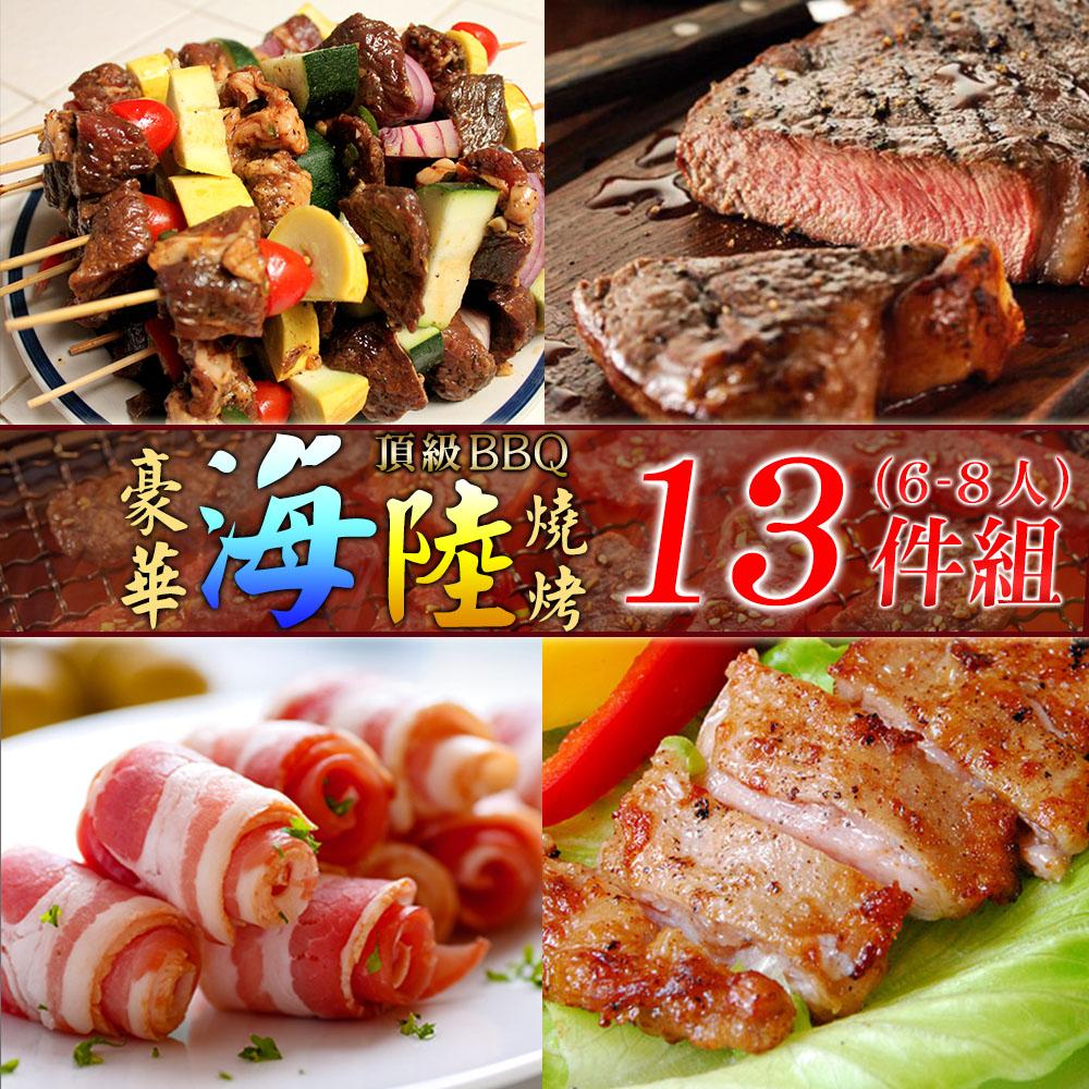 頂級BBQ豪華海陸燒烤13件組(6-8人份)