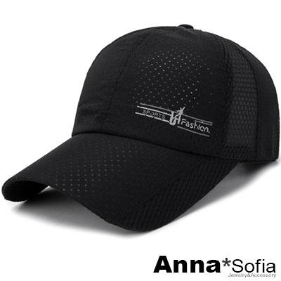 AnnaSofia 雙側直網透氣速乾孔 防曬遮陽運動棒球帽(酷黑系)