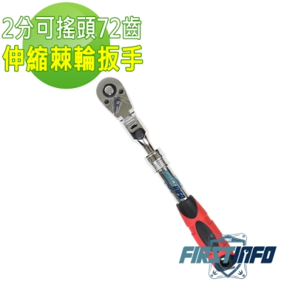 【良匠工具】2分可搖頭伸縮調整長度棘輪扳手(72齒) 台灣製 有保固