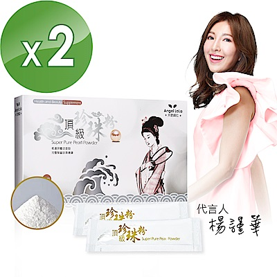 Angel LaLa天使娜拉_頂級珍珠粉(30包/盒x2盒)